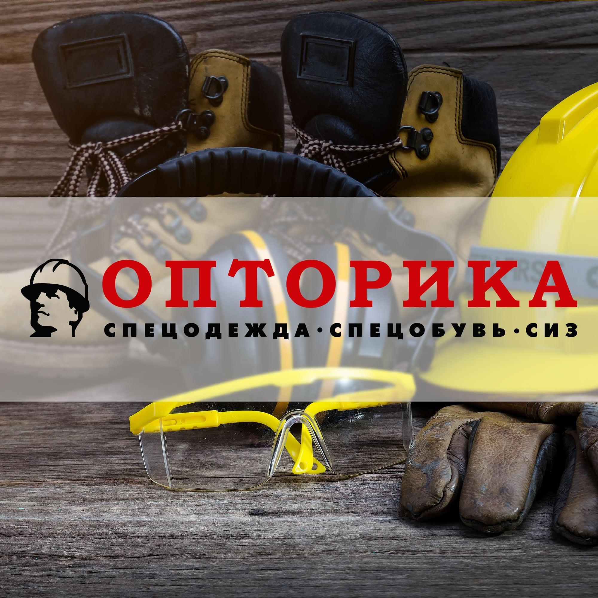6a8d10e88a9 Опторика - комплексные поставки спецодежды