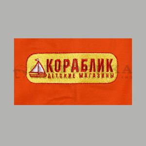 "Логотип вышивка ""Кораблик"""