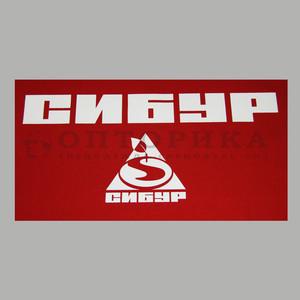 """Логотип шелкография """"СИБУР"""""""