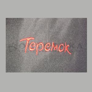 "Логотип вышивка ""Теремок"""